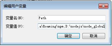 编辑系统变量path